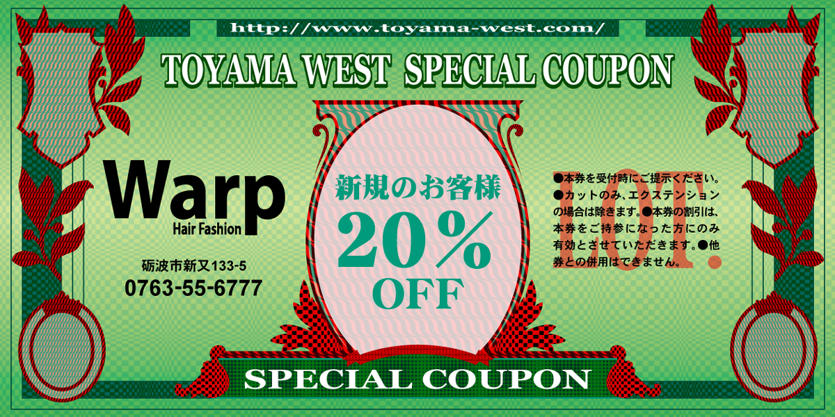 Image clothing store coupons